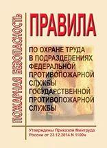 ПРИКАЗ МЧС 1100Н ОТ 23.12.2014 СКАЧАТЬ БЕСПЛАТНО